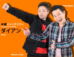 yonamoku